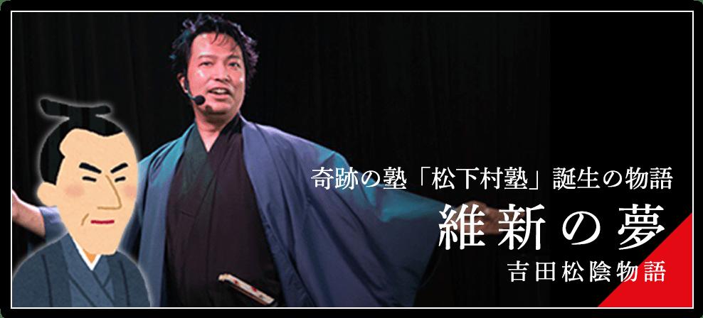奇跡の塾「松下村塾」誕生の物語 維新の夢 吉田松陰物語