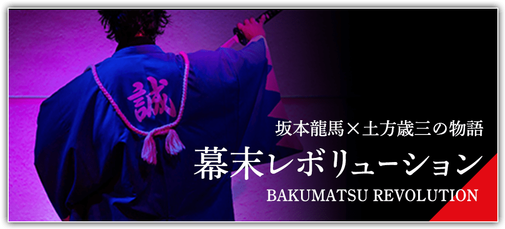 織田信長×土方歳三の物語 幕末レボリューション BAKUMATSU REVOLUTION