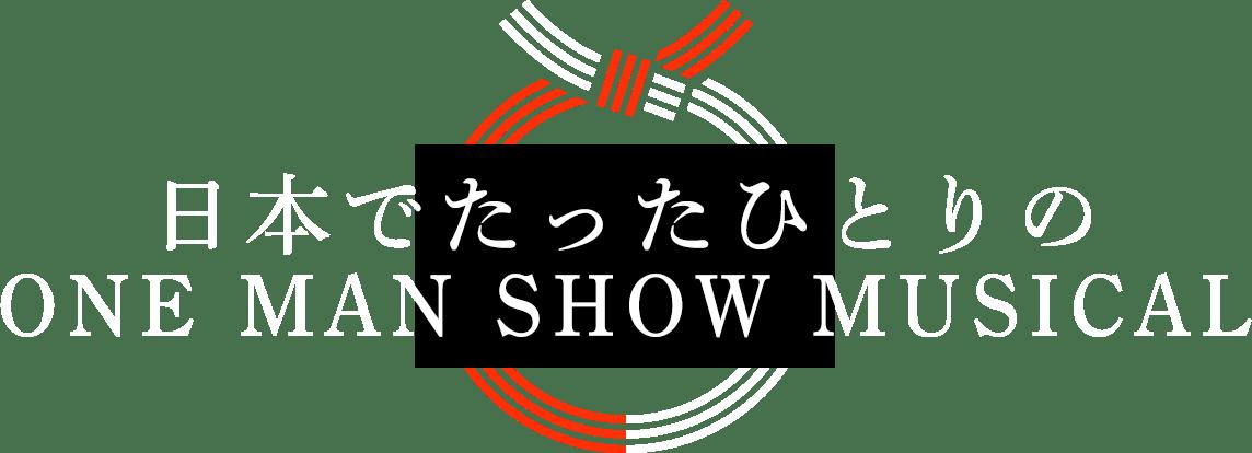 日本でたったひとりのONE MAN SHOW MUSICAL