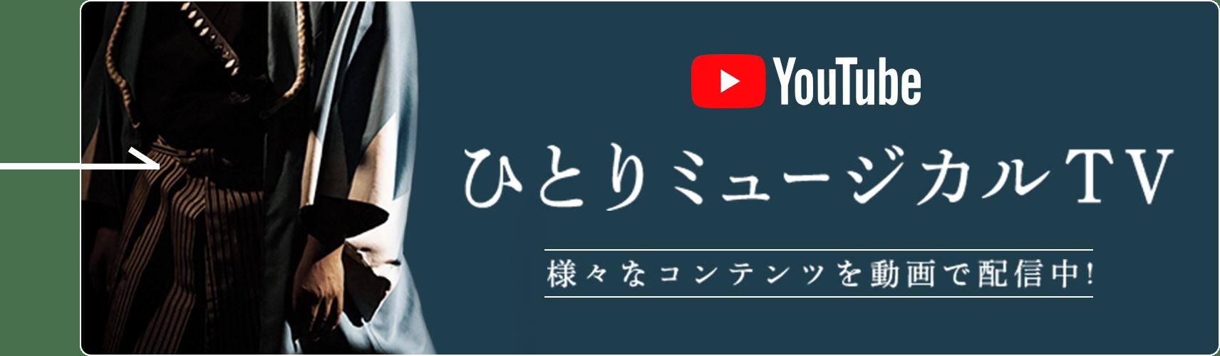 ひとりミュージカルTV